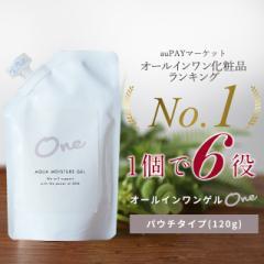 【パウチタイプ】オールインワンゲル ONE 大容量パウチタイプ 120g お得用 オールインワン化粧品 パラベンフリー 無添加 美肌 スキンケア