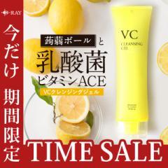 セール クレンジング ビタミンC誘導体 VCクレンジングジェル100g ビタミンC 乳酸菌 クレンジング 毛穴クレンジング まつエクOK W洗顔不要