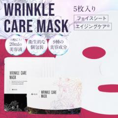 シートマスク パック フェイスマスク 5枚セット 個包装 D-リンクルケアマスク5枚入り 化粧水 美容液 エイジングケア 日本製 国産 5つの無