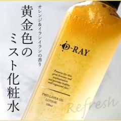 化粧水100ml ボタニカル化粧水 ローション 保湿 透明感 化粧水ミスト イランイラン&オレンジの香り