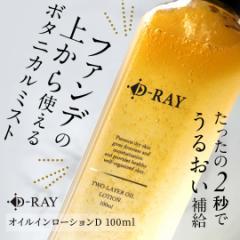 化粧水 ミスト スプレー 100ml ボタニカル化粧水 ローション 保湿 透明感 化粧水ミスト イランイラン&オレンジの香り 送料無料