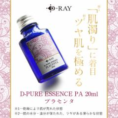 高濃度 プラセンタ原液 20ml 美容液 透明感 おすすめ 保湿 乾燥肌 美肌 コスメ 大人気 D-RAY