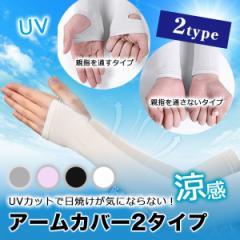◆UVカットアームカバー◆ 【送料無料】夏 UVカット 腕カバー お出かけ オシャレ 超激安 涼感