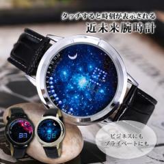 【送料無料】■近未来腕時計■タッチ式/LED/スタイリッシュ/オシャレ/アナログ