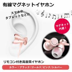 高音質マグネット付き有線イヤホン iPhone スマホ アンドロイド イヤホン 音楽 有線 磁石付き オシャレ 超激安 通話可能
