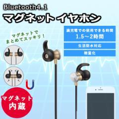 【送料無料】マグネット付きワイヤレスイヤホン Bluetooth イヤホン ワイヤレス マグネット付き 収納 首掛け 格安 スマホ用品