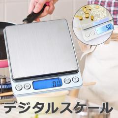 ★大特価!★【送料無料】キッチン用デジタルスケール 0.1g〜3000gまで測定可能 量り キッチン家電 便利家電 重さ コンパクト