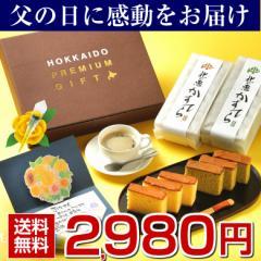 父の日 ギフト スイーツ(送料無料)3種類から選べる.北海道カステラ2本セット.和菓子 かすてら プレゼント 花 【R】