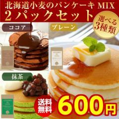 【送料無料】北海道小麦の.パンケーキミックス2袋...