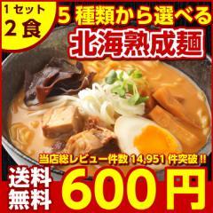 【送料無料】5種から選べる.北海道熟成ラーメン.2...