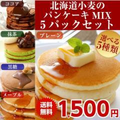 【送料無料】北海道小麦の.パンケーキミックス5袋.  ホットケーキ ホットケーキミックス アルミフリーでお子様も安心【C】 メール便配送