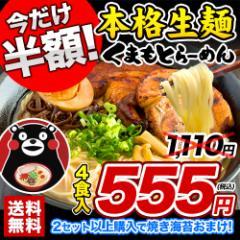 熊本 ラーメン 4食セット 送料無料 本格生麺+液体スープ 豚骨 らーめん 3-7営業日以内に出荷予定(土日祝日除く)