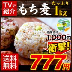 もち麦 たっぷり1kg 送料無料 TVで話題 大麦 βグルカン カナダ産もしくはアメリカ産 もちむぎ 2月1日-2月15日頃より順次出荷