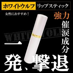 催涙スプレー「ホワイトウルフ」リップスティック型
