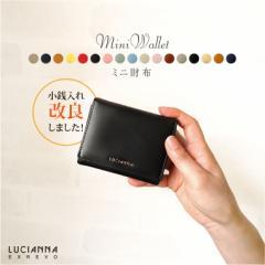 【ミニ財布 レディース】「三つ折り財布 コンパクト」極小財布 小さい財布 カード収納 定期入れ 小銭入れ かわいい プレゼント メンズ