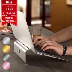 ノートパソコンスタンド ノートパソコン スタンド アルミ 冷却 スタンド ノートパソコン  タブレット 放熱 軽量 コンパクト 熱対策