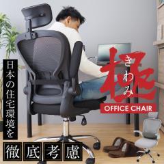オフィスチェア オフィスチェアー メッシュ ハイバック おしゃれ メッシュ ハイバック ホワイト ブラック ゲーミングチェア テレワーク