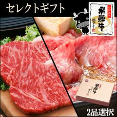 飛騨牛セレクトギフトロースすき焼き・ロースしゃぶしゃぶ ロース焼肉・サーロインステーキから2品