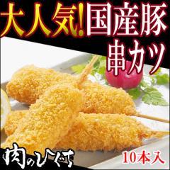 【肉のひぐち】ひぐちのヒレ串カツ1本40g×10本入 1袋【カツ味噌ダレ付】