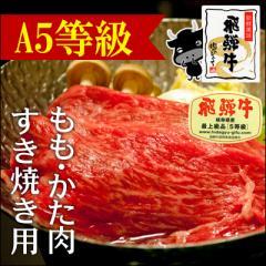 <冷凍>【A5等級】飛騨牛もも・かた肉すき焼き用500g×1パック すき焼き 牛肉/すきやき