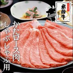【肉のひぐち】飛騨牛肩ロース肉しゃぶしゃぶ用500g×1パック
