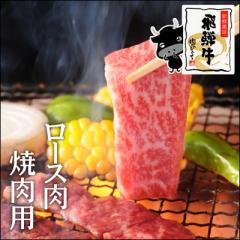 【肉のひぐち】飛騨牛ロース肉焼肉用500g×1パック