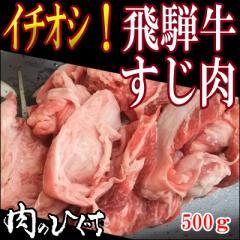 (冷凍)タップリコラーゲン!飛騨牛 すじ肉 500g入×1パック おでん/すじ煮/どて煮/カレー