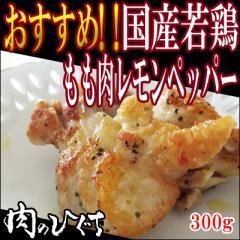 冷凍◆国産若鶏もも肉(レモンペッパー)300g入 味付焼肉