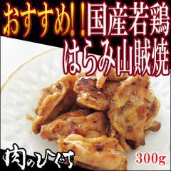 冷凍◆国産若鶏はらみ肉(山賊焼き)味付焼肉300g入り 焼肉