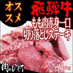 (冷凍)飛騨牛もも肉一口切り落としステーキ200g