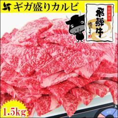【肉のひぐち】ギガ盛り 【送料無料】飛騨牛カルビ 焼肉用1.5kg(500g×3p)/和牛/ブランド牛/牛肉/食材/材料/セット/大人数