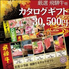 【肉のひぐち】選べる!飛騨牛A5等級カタログギフト30,500円送料無料/お歳暮/出産祝い/内祝/御礼/御祝/贈答品/贈答品/贈