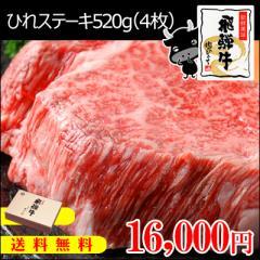 【肉のひぐち】飛騨牛ヒレステーキ計520g(130g位×4枚)化粧箱入★全国送料無料★