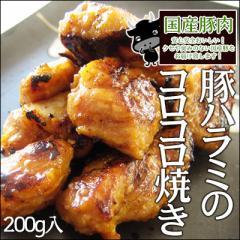 (冷凍)国産豚肉使用・豚ハラミのコロコロ焼き 200g入