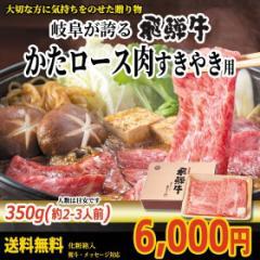 『ぽっきり』送料無料 飛騨牛かたロース肉すき焼き用350g(2〜3人前)【化粧箱入】牛肉ギフト/贈答/進物/のしOK