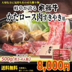【肉のひぐち】『ぽっきり』送料無料 飛騨牛かたロース肉すき焼き用500g(3〜4人前)【化粧箱入】/のし可/すきやき/お中元/進物