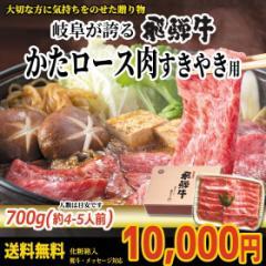 ぽっきり【送料無料】飛騨牛かたロース肉すき焼き用700g(4〜5人前)【化粧箱入】牛肉ギフト/贈答/進物/のしOK