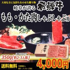 『ぽっきり価格』送料無料 飛騨牛もも・かた肉350g 化粧箱入★しゃぶしゃぶ用★