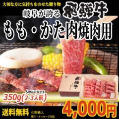 『ぽっきり価格』送料無料 飛騨牛もも・かた肉350g 化粧箱入★焼肉用★牛肉ギフト/贈答/進物/のしOK