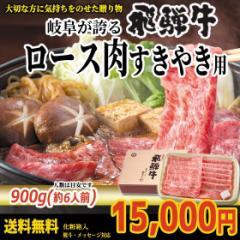 ぽっきり【送料無料】飛騨牛ロース肉すき焼き用900g(6人前)【化粧箱入】牛肉ギフト/贈答/進物/のしOK