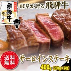 飛騨牛サーロインステーキ400g(200g×2枚)*送料無料*/お祝い/お返し/進物/贈答品/