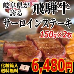 飛騨牛サーロインステーキ300g(150g×2枚)*送料無料*化粧箱入
