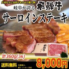 『ぽっきり』送料無料 飛騨牛サーロインステーキ360g(180g位×2枚) 化粧箱入