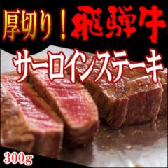 【肉のひぐち】厚切り★飛騨牛サーロインステーキ300g×1枚 ステーキ肉