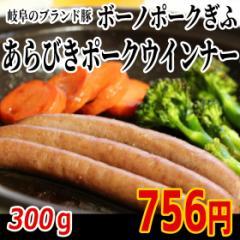 (冷凍)ボーノポークぎふ あらびきポークウインナー300g バーベキュー/BBQ/ソーセージ/弁当/焼肉/焼き肉/
