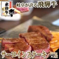 バレンタイン★【肉のひぐち】飛騨牛サーロインステーキ200g×1枚