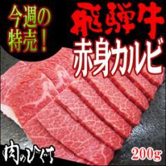 今週の特売 冷凍◆飛騨牛赤身カルビ200g BBQ/バーベキュー/焼き肉/焼肉