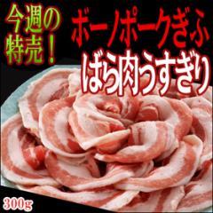今週の特売!冷凍◆ボーノポークばら肉うすぎり300g