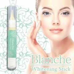 ブランシェホワイトニングスティック 3個セット 送料無料/医薬部外品 薬用 クリーム美容 健康 スキン ケア フェイス 肌
