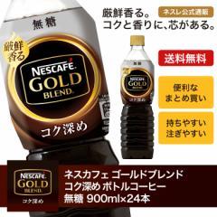 【20%OFFクーポン】ネスカフェ ゴールドブレンド コク深め ボトルコーヒー 無糖 900ml ×24本入【ネスレ公式通販・送料無料】